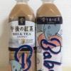 KIRIN☆ダンボの「午後の紅茶ミルクティーペットボトル」可愛くてたまらない♡